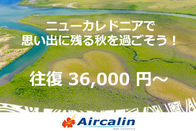 Aircalin special fare japan