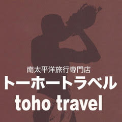 toho travel
